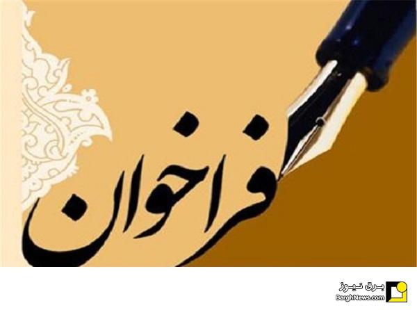 فراخوان جذب کارشناس HSE  در وزارت نیرو